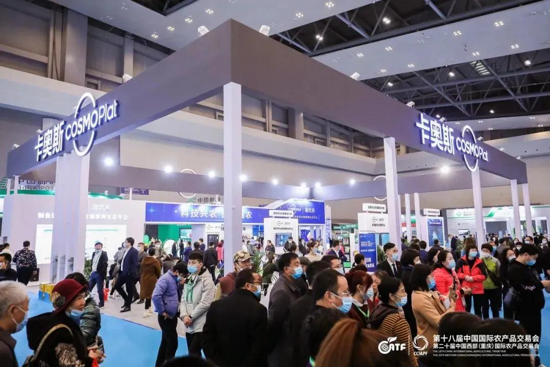 300000㎡全球最大农交会——2021第十九届中国国际农产品交易会