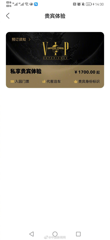 北京环球影城1200元起的贵宾体验商品下架