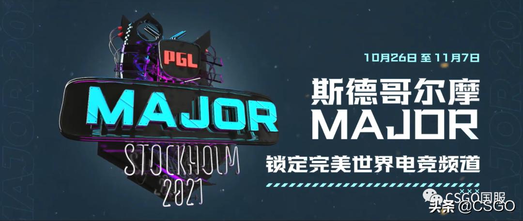 PGL斯德哥尔摩Major将于10月26日开战,完美世界电竞全程中文制作