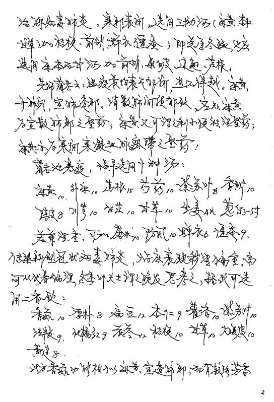 口述历史 | 国医大师薛伯寿