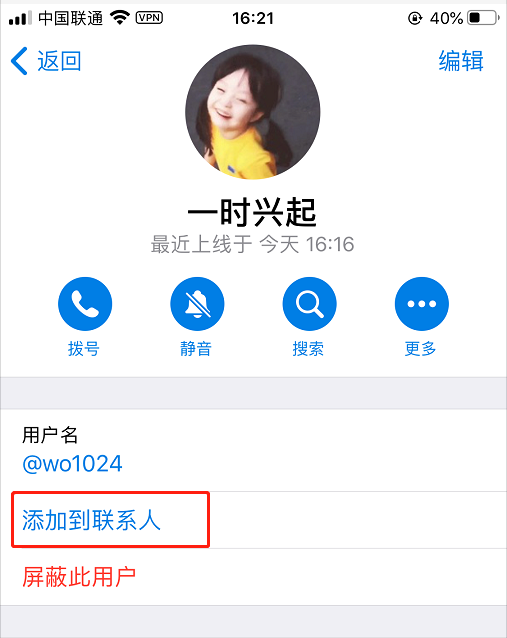 电报教程丨Telegram的下载、注册、汉化、解除+86、iPhone屏蔽
