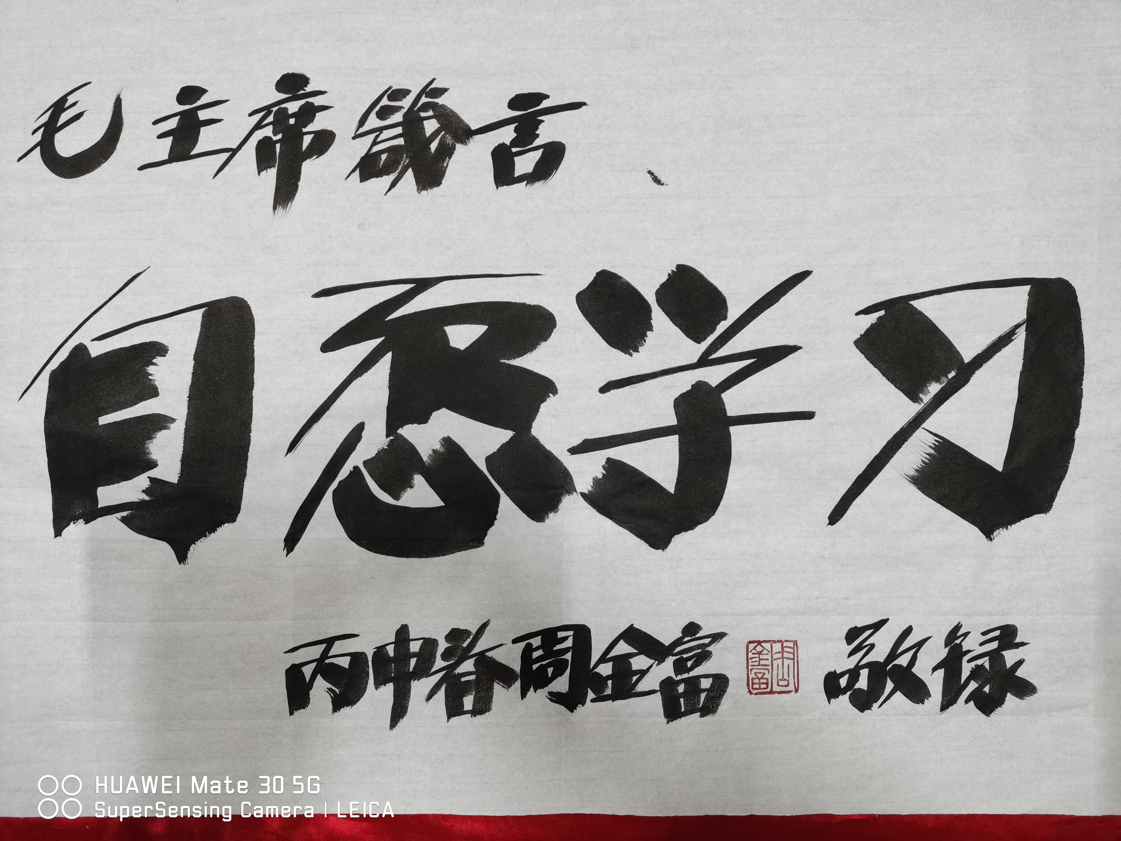 红色文化收藏家周金富先生用书法纪念毛主席逝世45周年