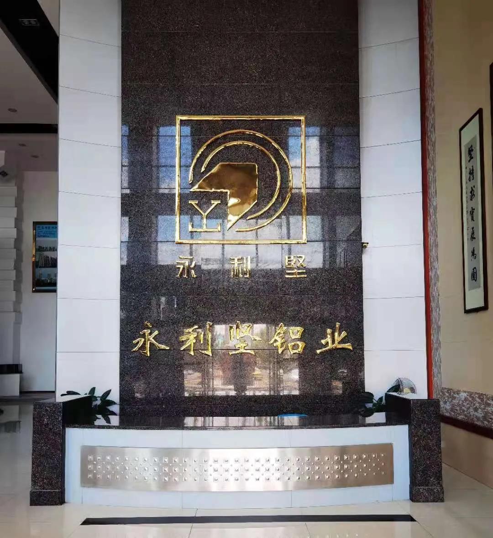 我善用铝:广东永利坚铝业西南公司