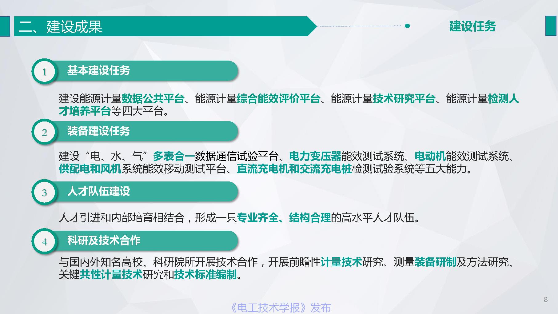 江苏省电力公司陆婋泉高工:碳计量与新型能效业务探索与展望