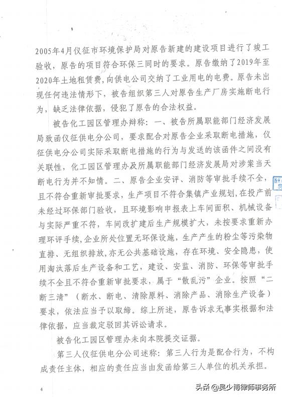 江苏一机械厂因两断三清被强制断电,经法院审理判决行政违法
