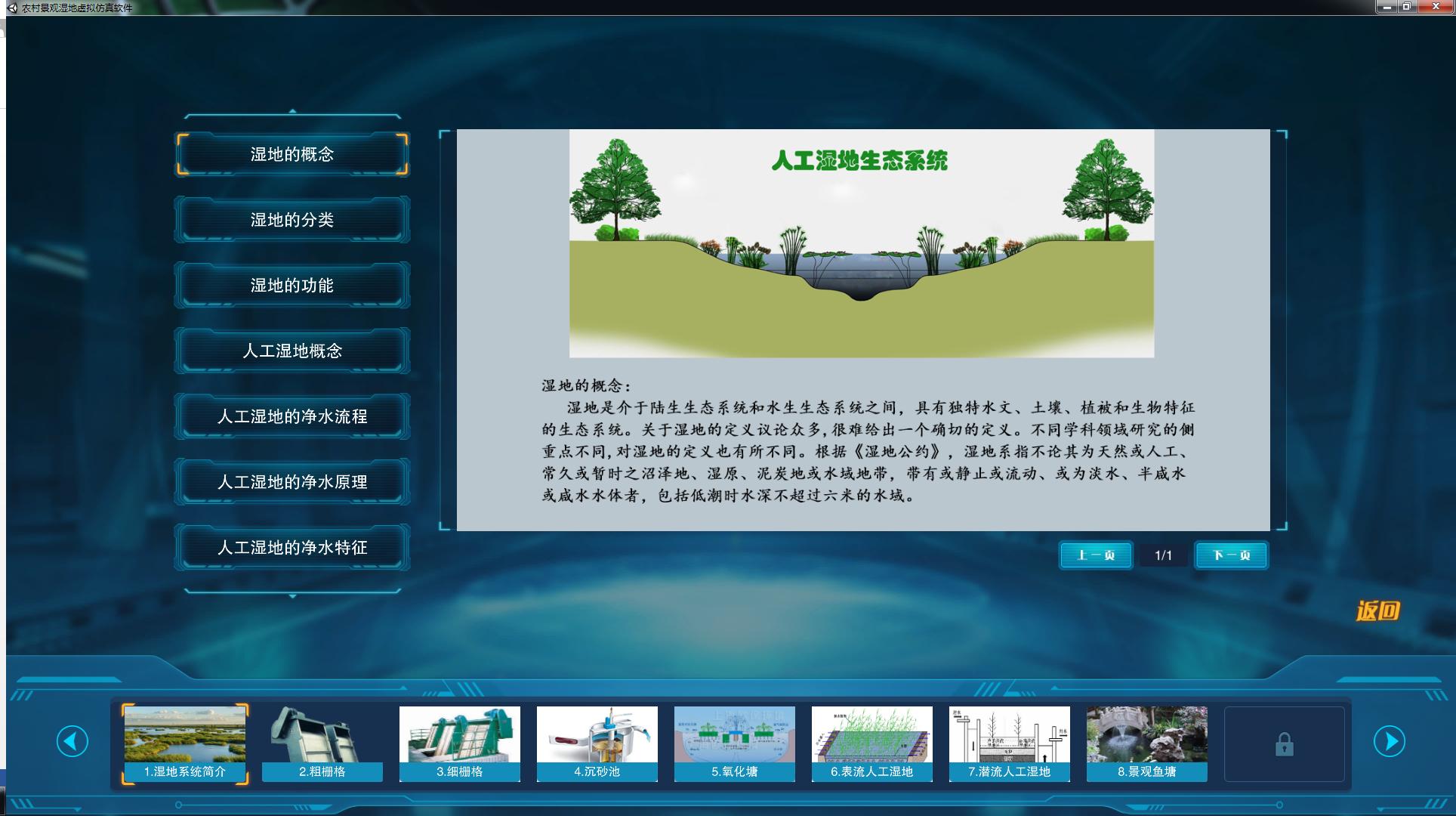 欧倍尔研发景观湿地构建及净水调控虚拟仿真软件,促环境实验教学
