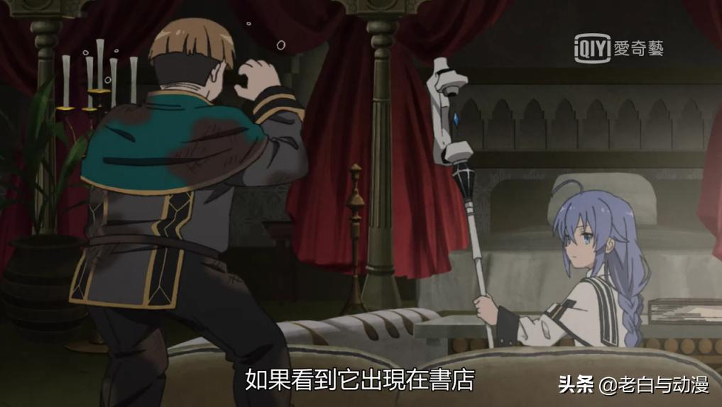 無職轉生第7集:洛琪希又被王子襲擊,看了讓人憤怒
