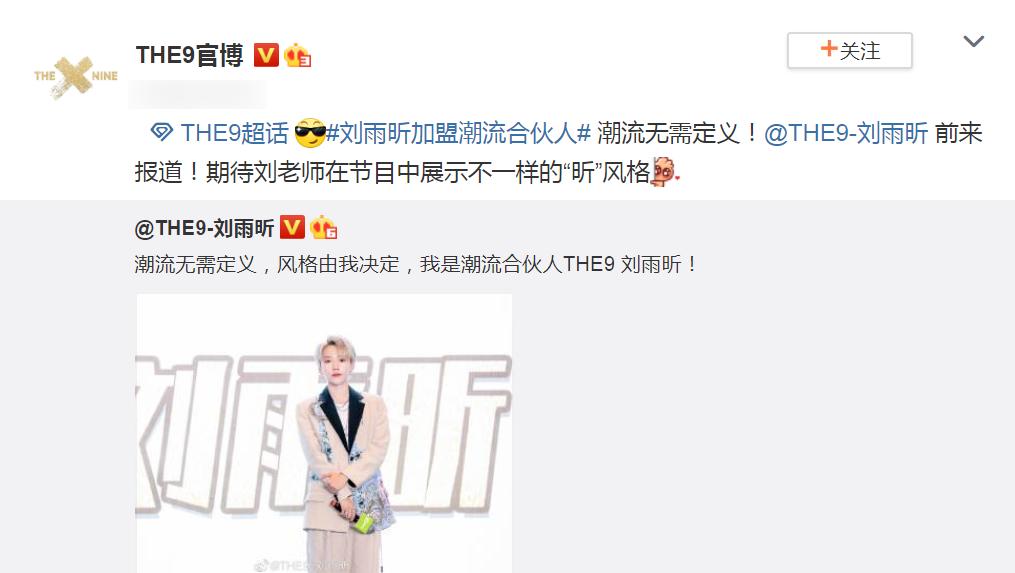《潮流合伙人2》将袭,陈伟霆娜比加盟,看到刘雨昕追定了