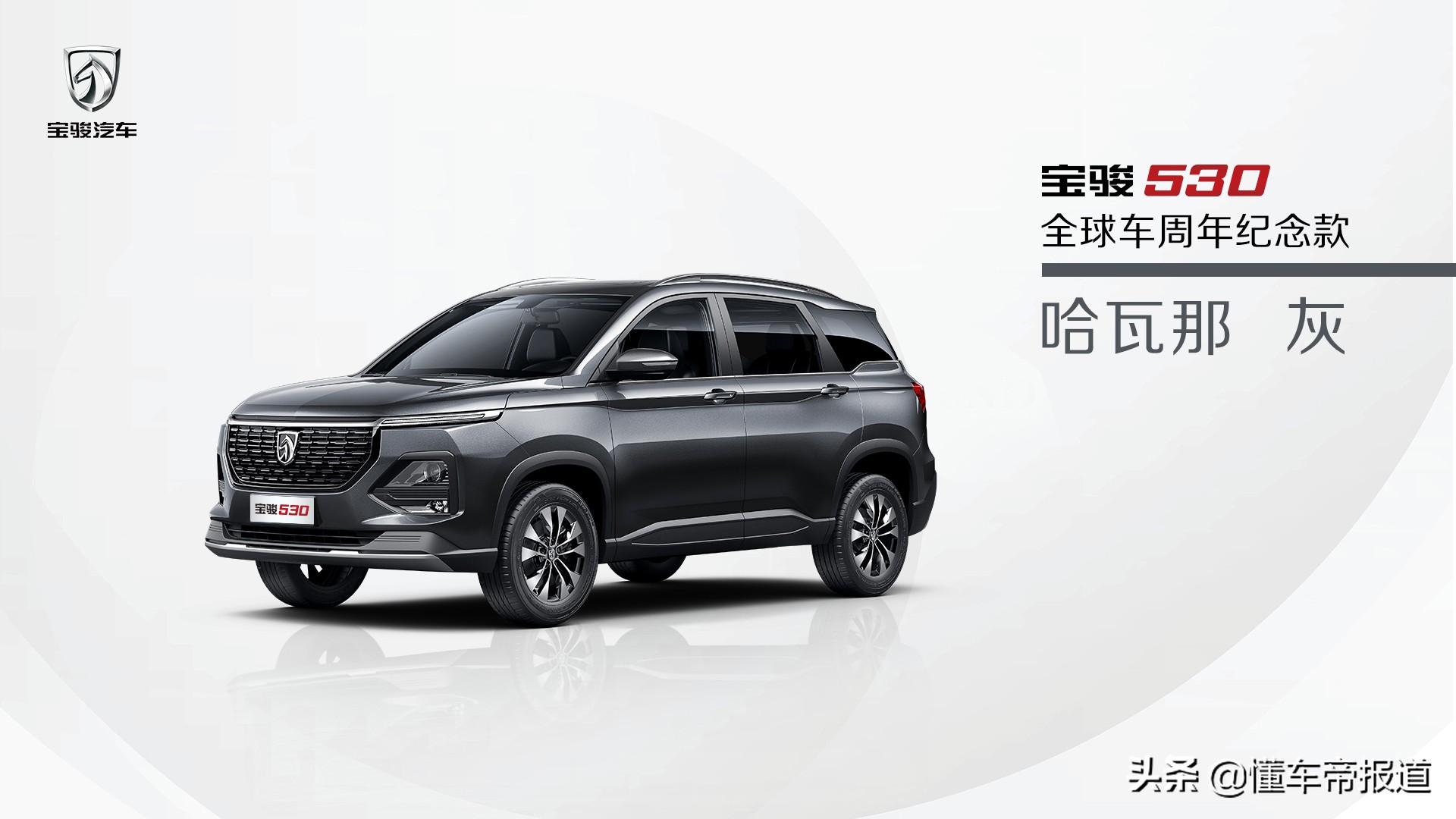 新车   独特车身配色 宝骏530周年纪念款9月17日上市