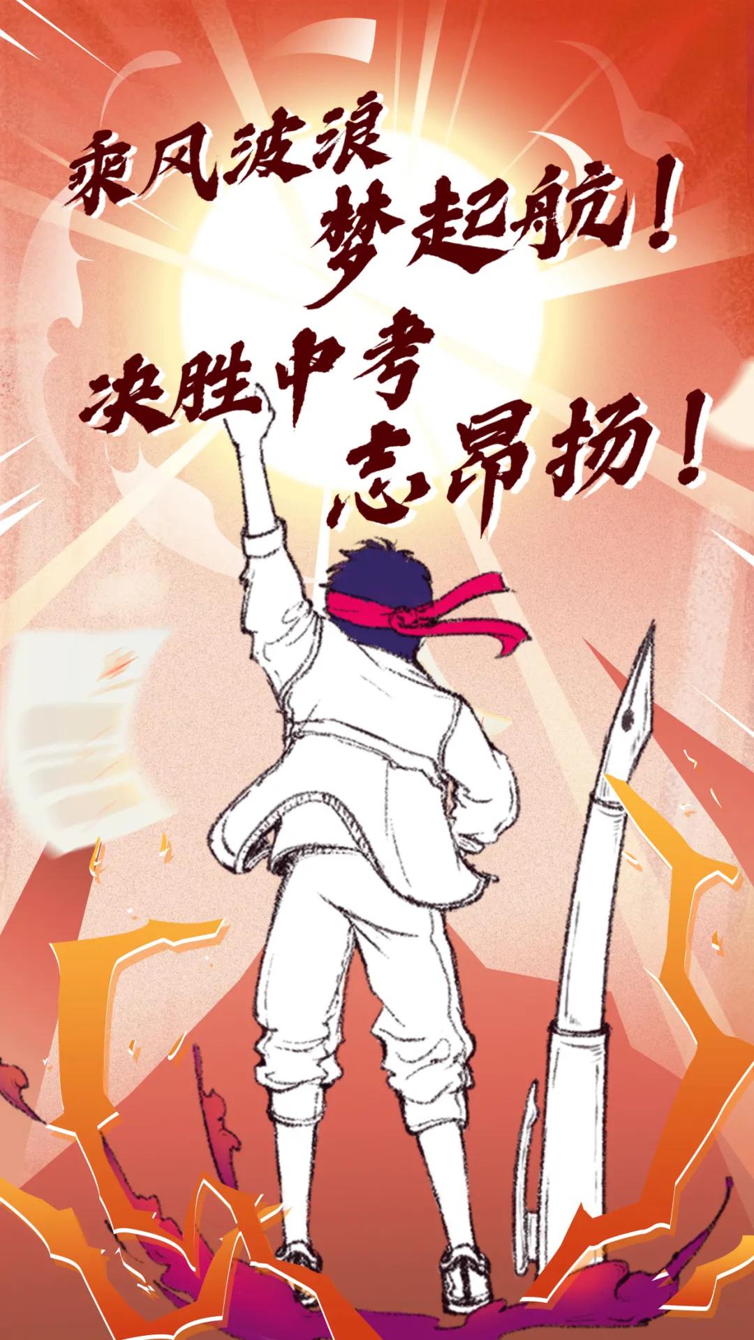 乘风破浪,梦想启航!清河志臻实验中学花式祝福六月中考