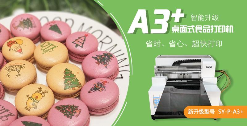 a3 桌面式食品打印機,智能化操作,8色打印,超快