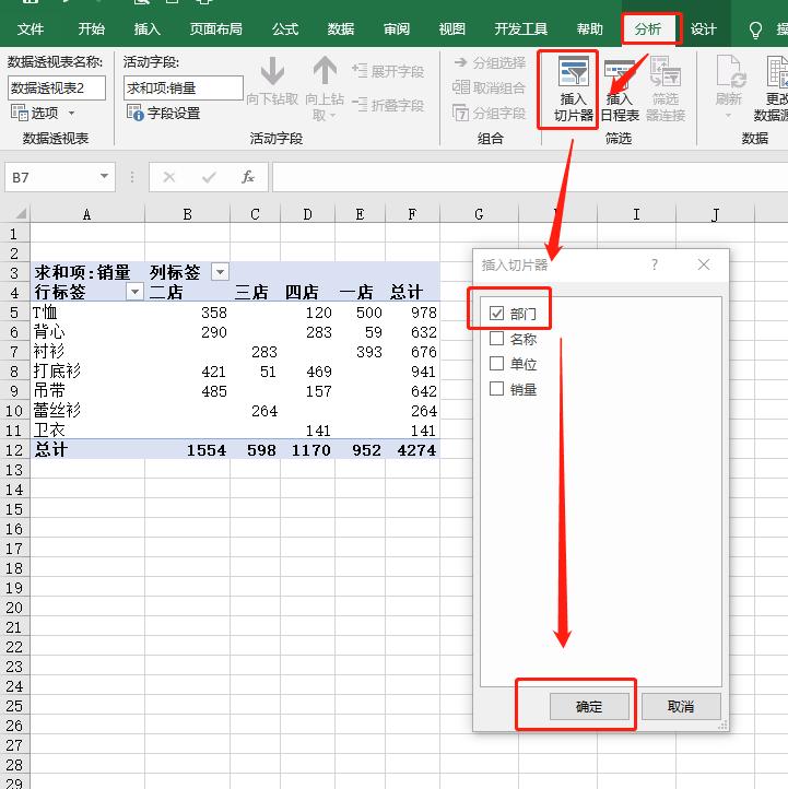 Excel切片器的完美应用:制作动态图表,需要哪些信息就点哪