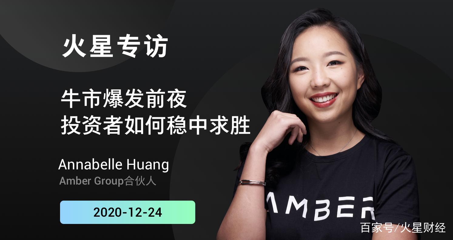 Annabelle Huang:投资者如何稳中求胜?