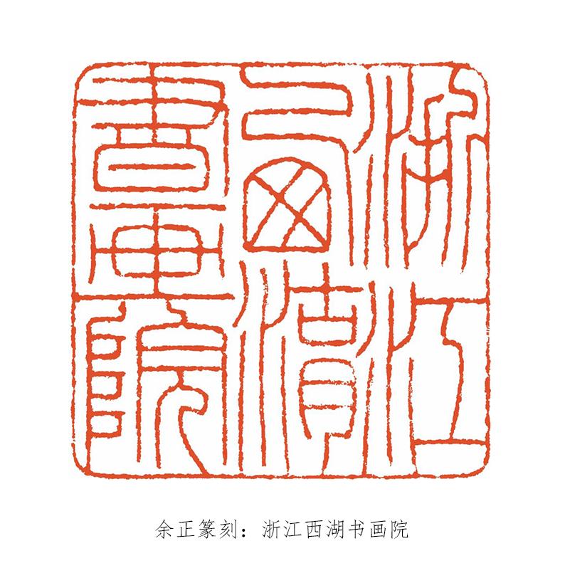 中国美术学院教授、博士生导师王冬龄先生为浙江西湖书画院题字