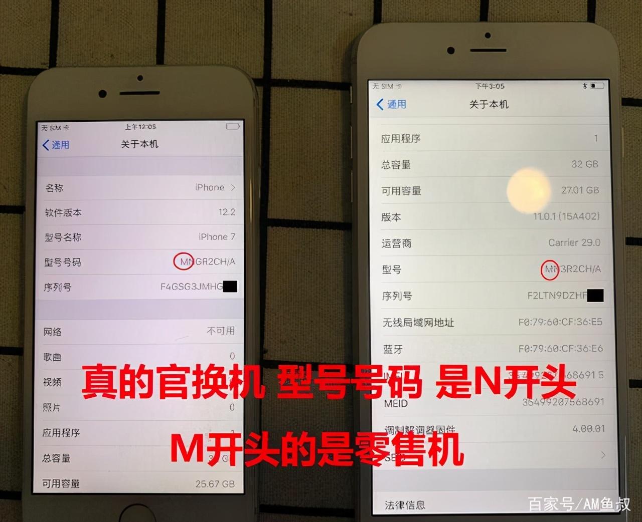 苹果官换机是什么意思?iphone官换机靠谱吗