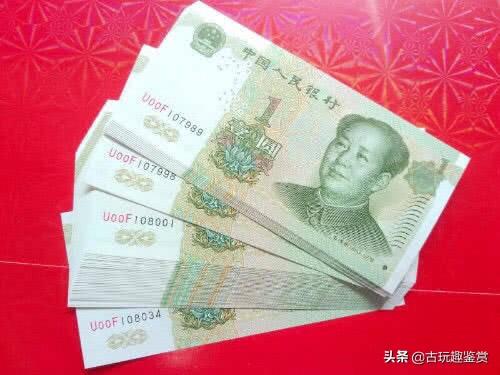 一元钱纸币,如果是这个年份的,别用,一张价值500元