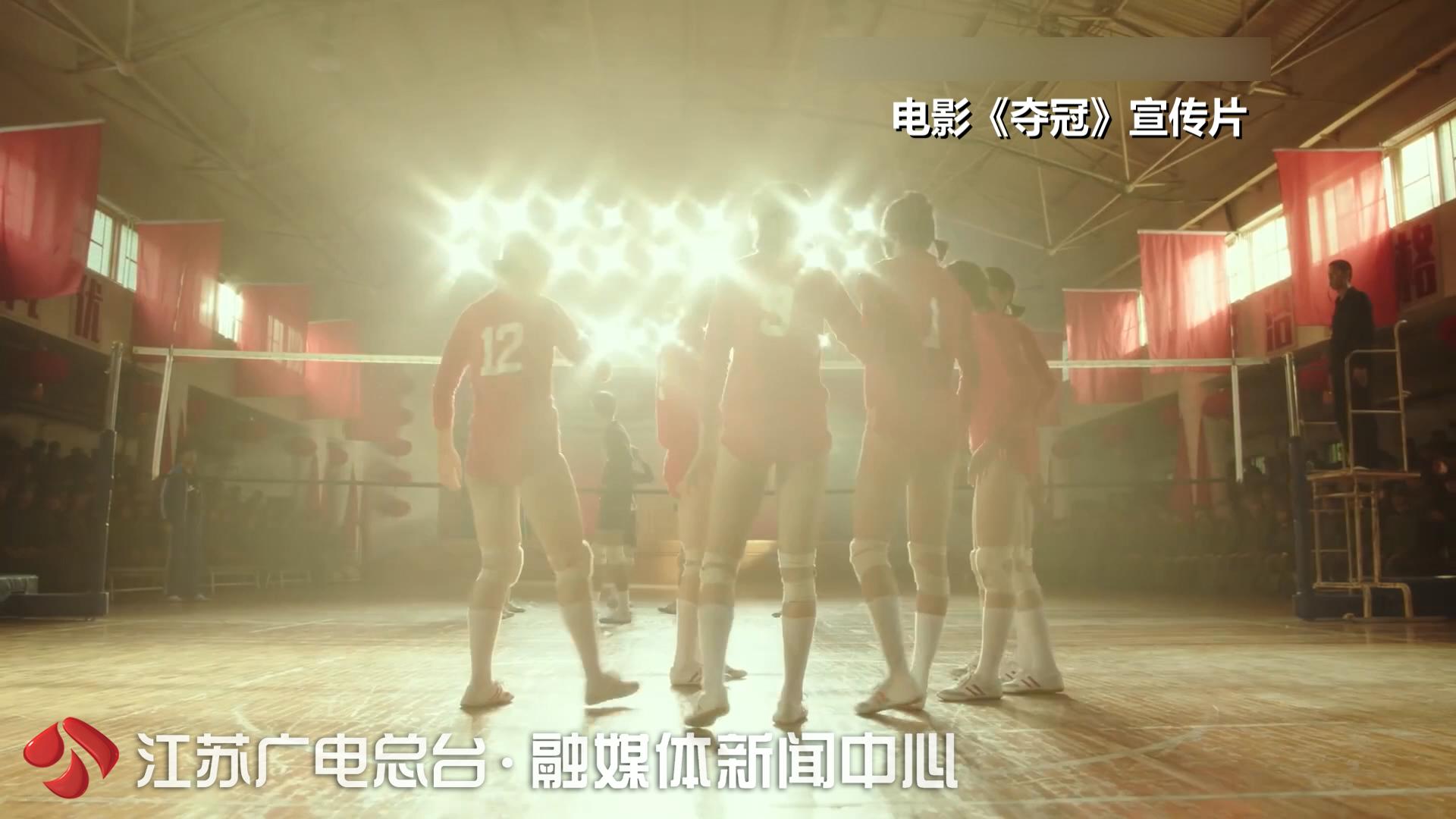 女排精神激励着她们!《夺冠》中的三位女将来自南京大学