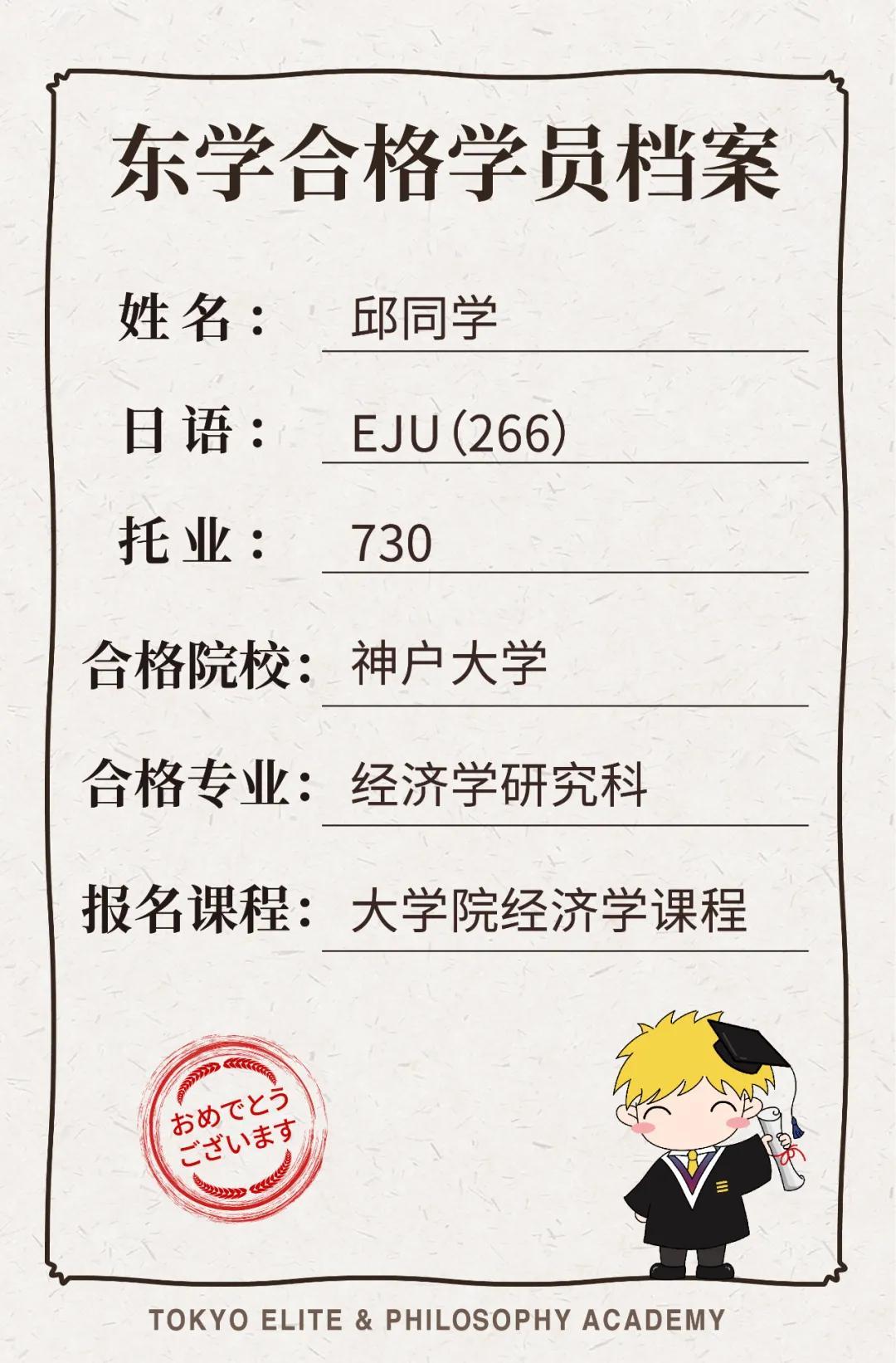 日本留学读研:神户大学、立命馆大学经济学喜报各+1