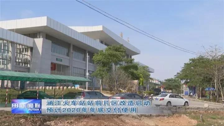 莆田涵江火车站站前片区将于明年交付使用,到时将……
