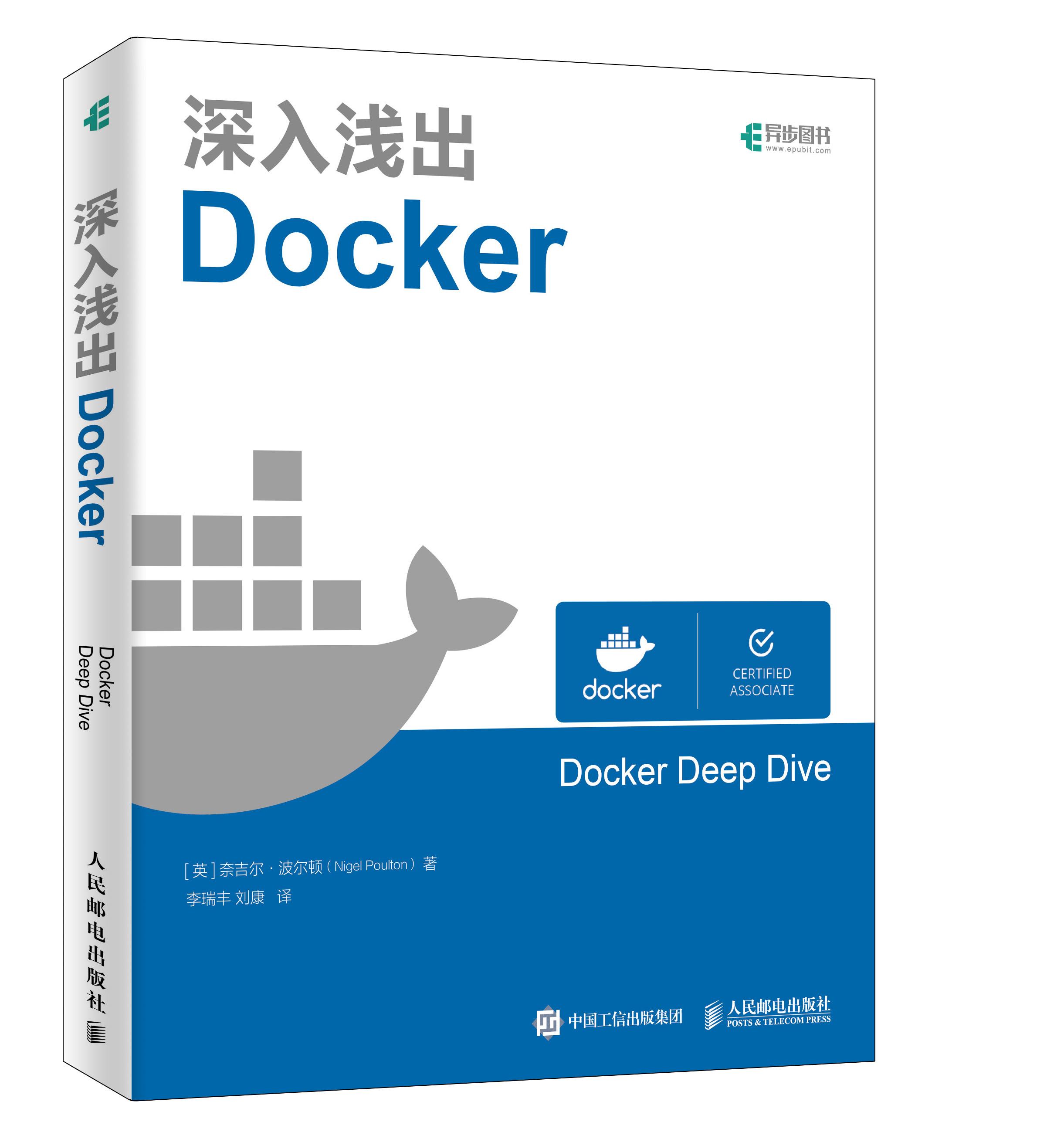 程序员为什么要学Docker?