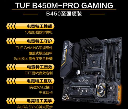 asusAM4电脑主板适用AMD锐龙3000CPU