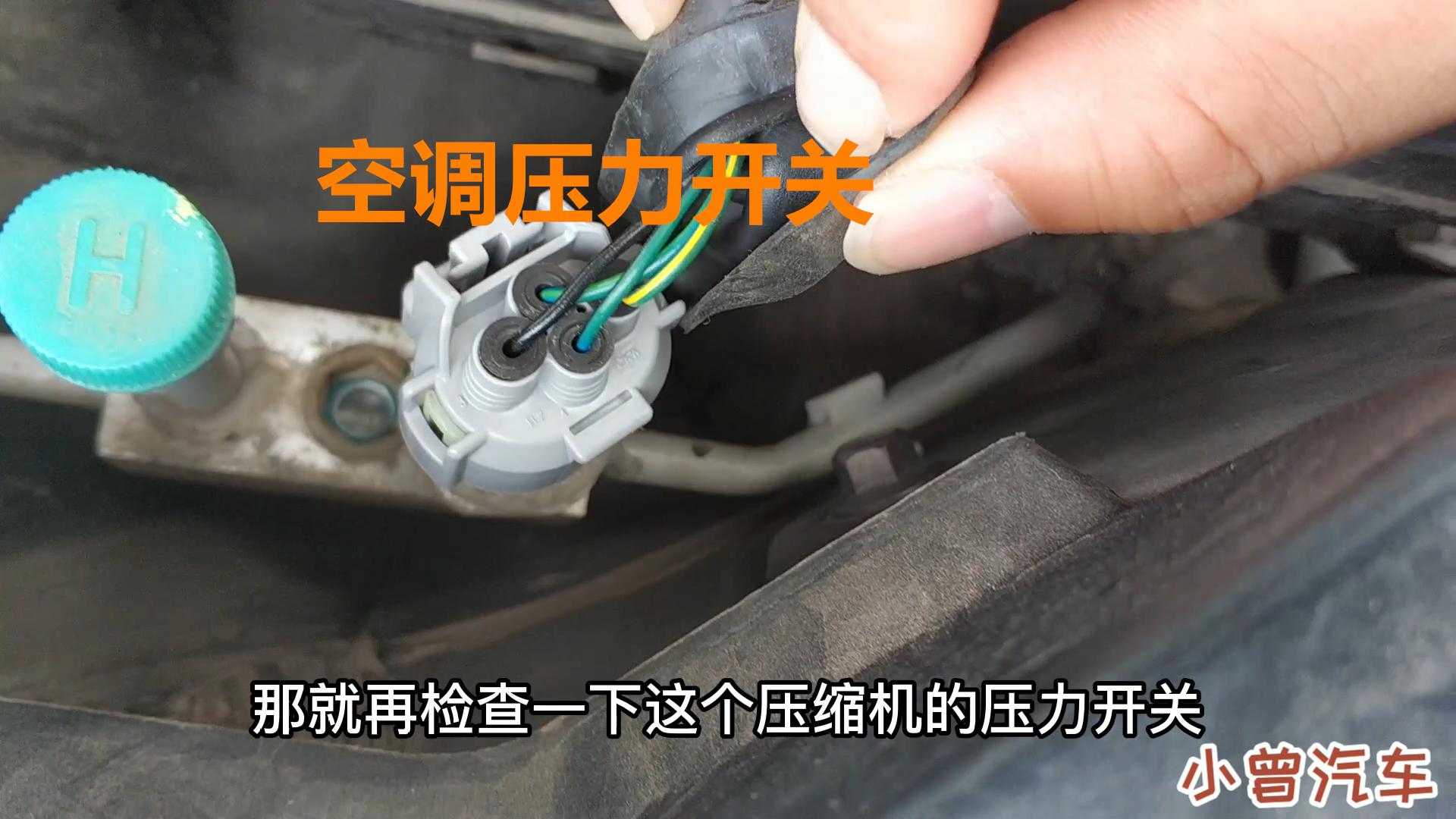 汽车空调不制冷,就是它坏了,自己动手就能检查维修