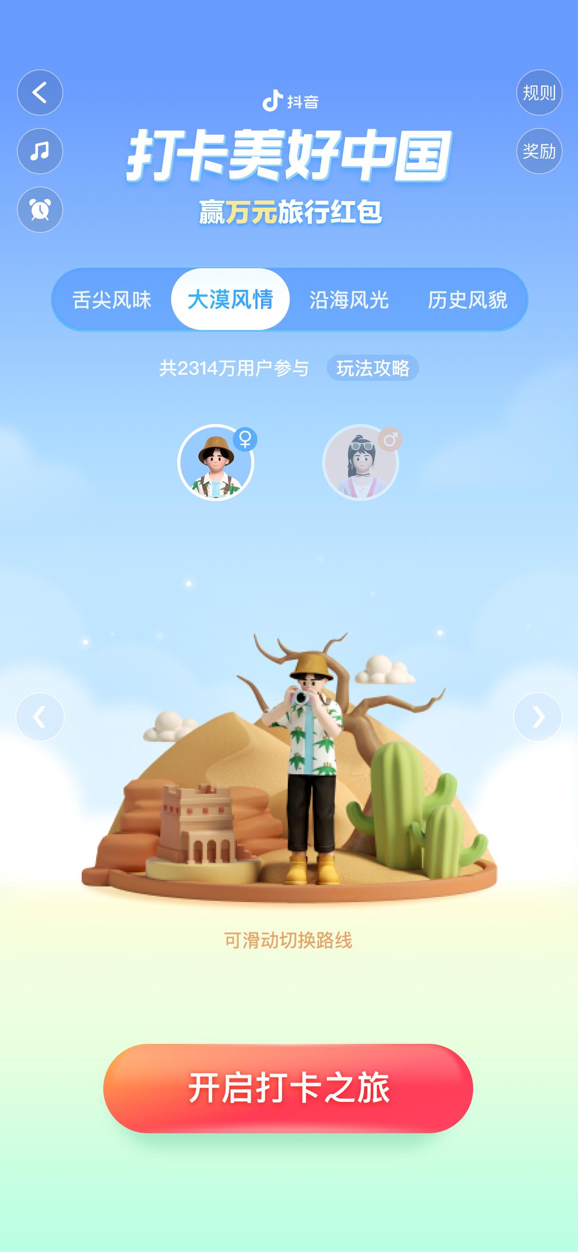 """抖音""""打卡美好中国""""活动 搭建出游新场景,探索多元化服务"""