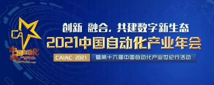 中控技术斩获2021自动化产业年会四项大奖