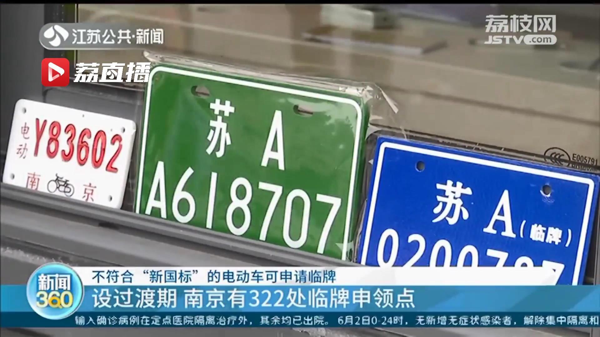"""南京不符合""""新国标""""的电动车可申请临牌上路 有效期到明年4月14日"""