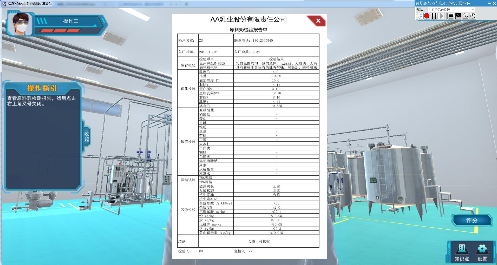 北京欧倍尔鲜奶的验收与贮存虚拟仿真软件