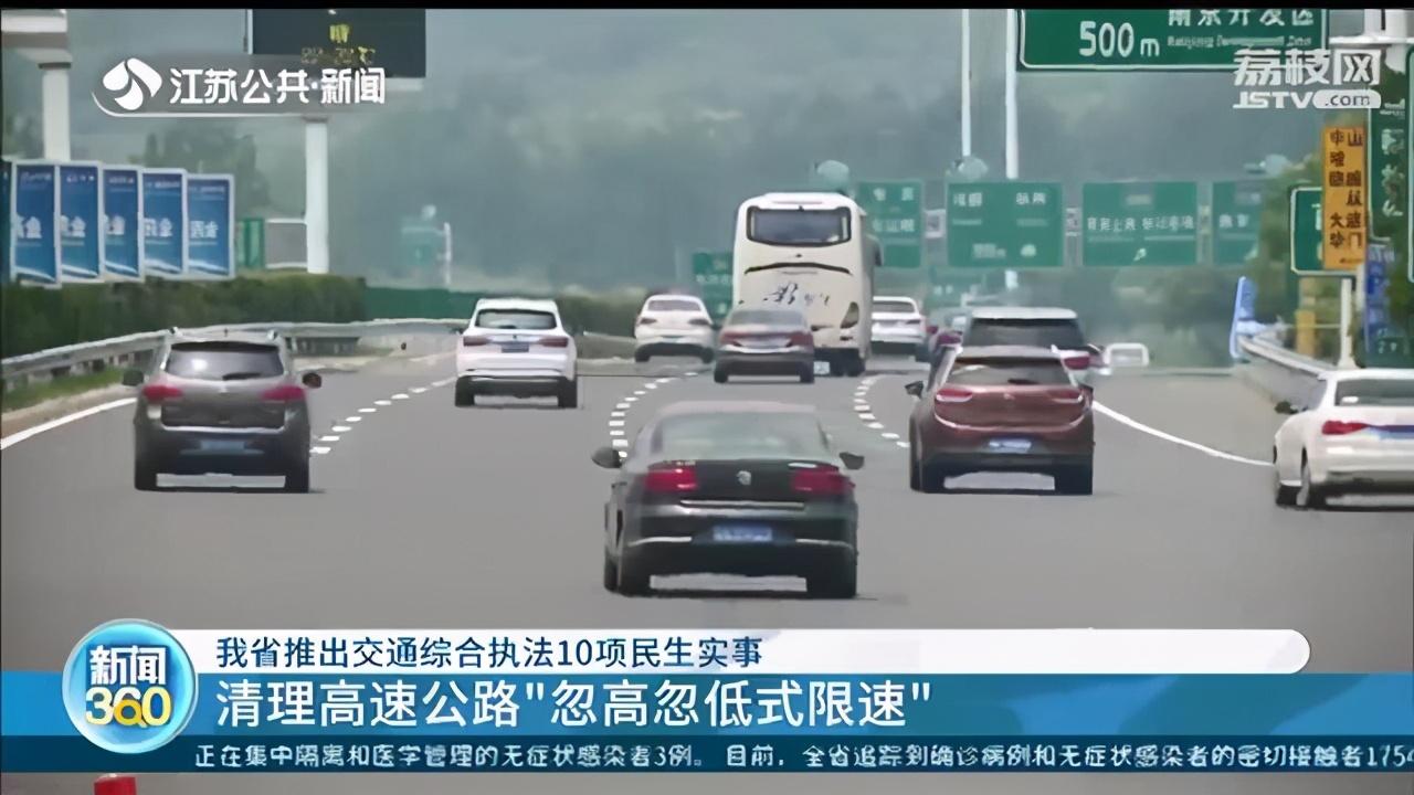 """清理高速公路""""忽高忽低式限速""""!江苏推出交通执法10项民生实事"""