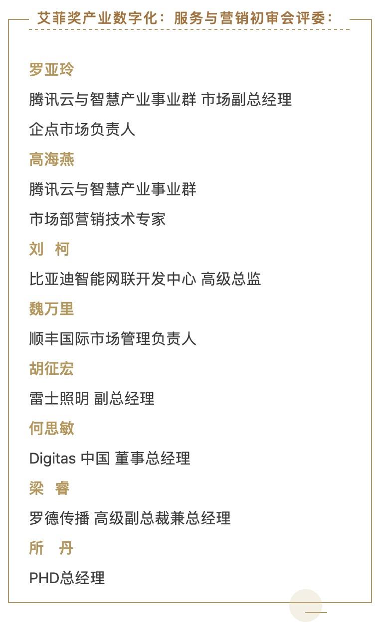 """2021艾菲奖""""产业数字化:服务与营销""""赛道专场初审会成功举办"""