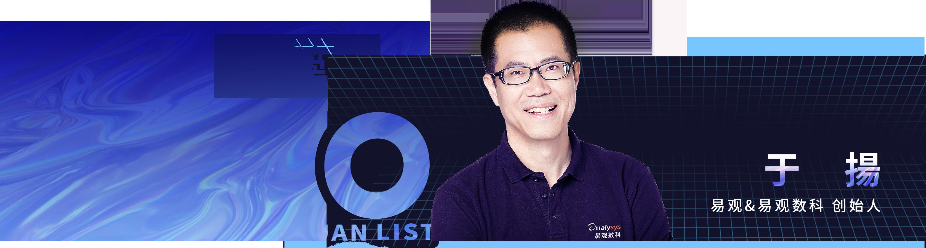 「年度榜单」2020大数据产业趋势人物丨数据猿·金猿榜