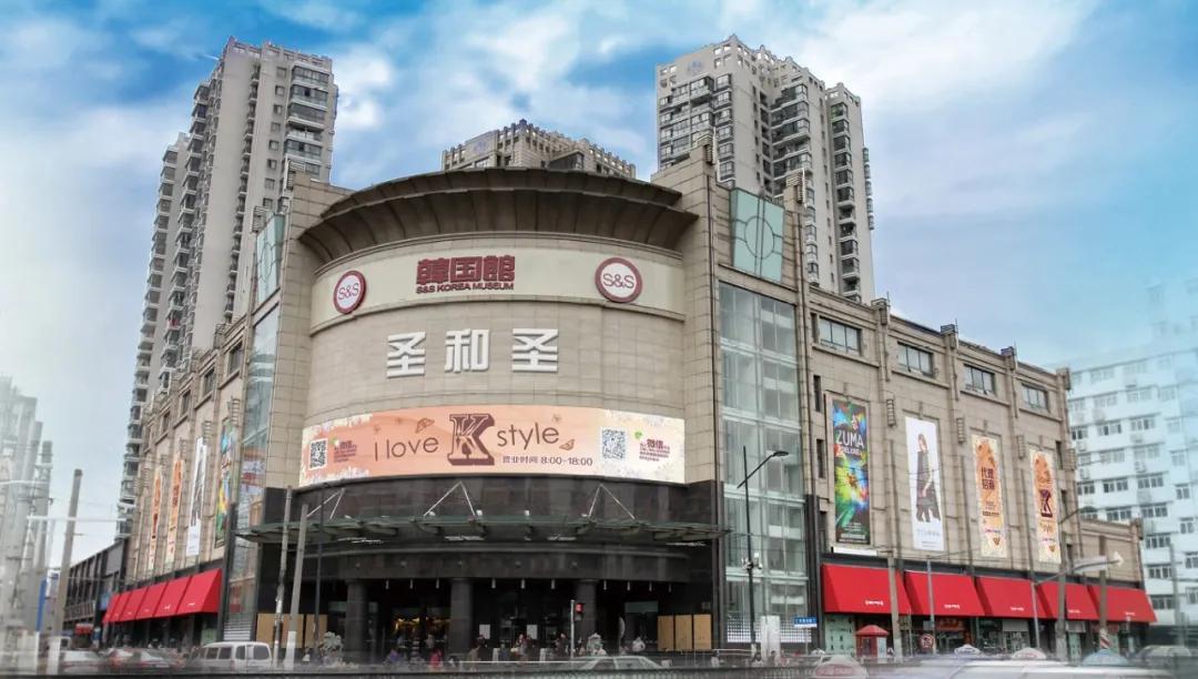 《【恒达娱乐客户端登录】上海圣和圣韩国馆:秉承初心,成就辉煌》