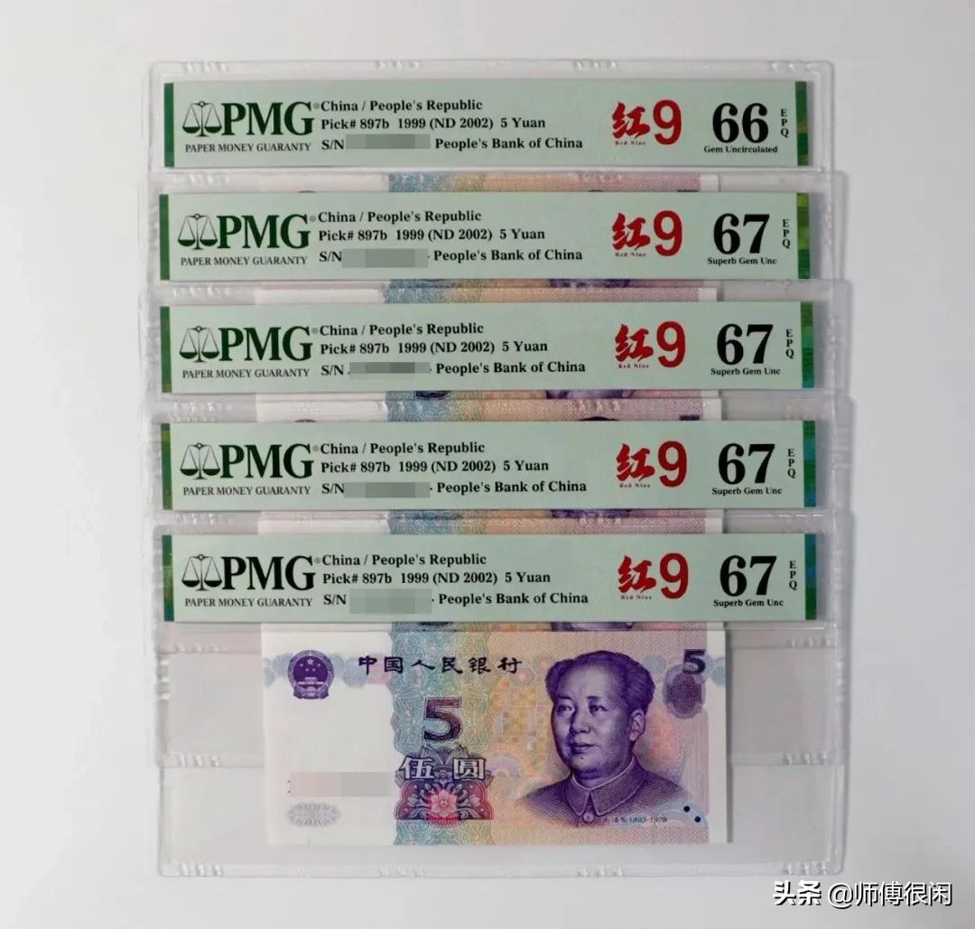 """""""红9""""已获PMG认证,钱币收藏界又增995新成员"""