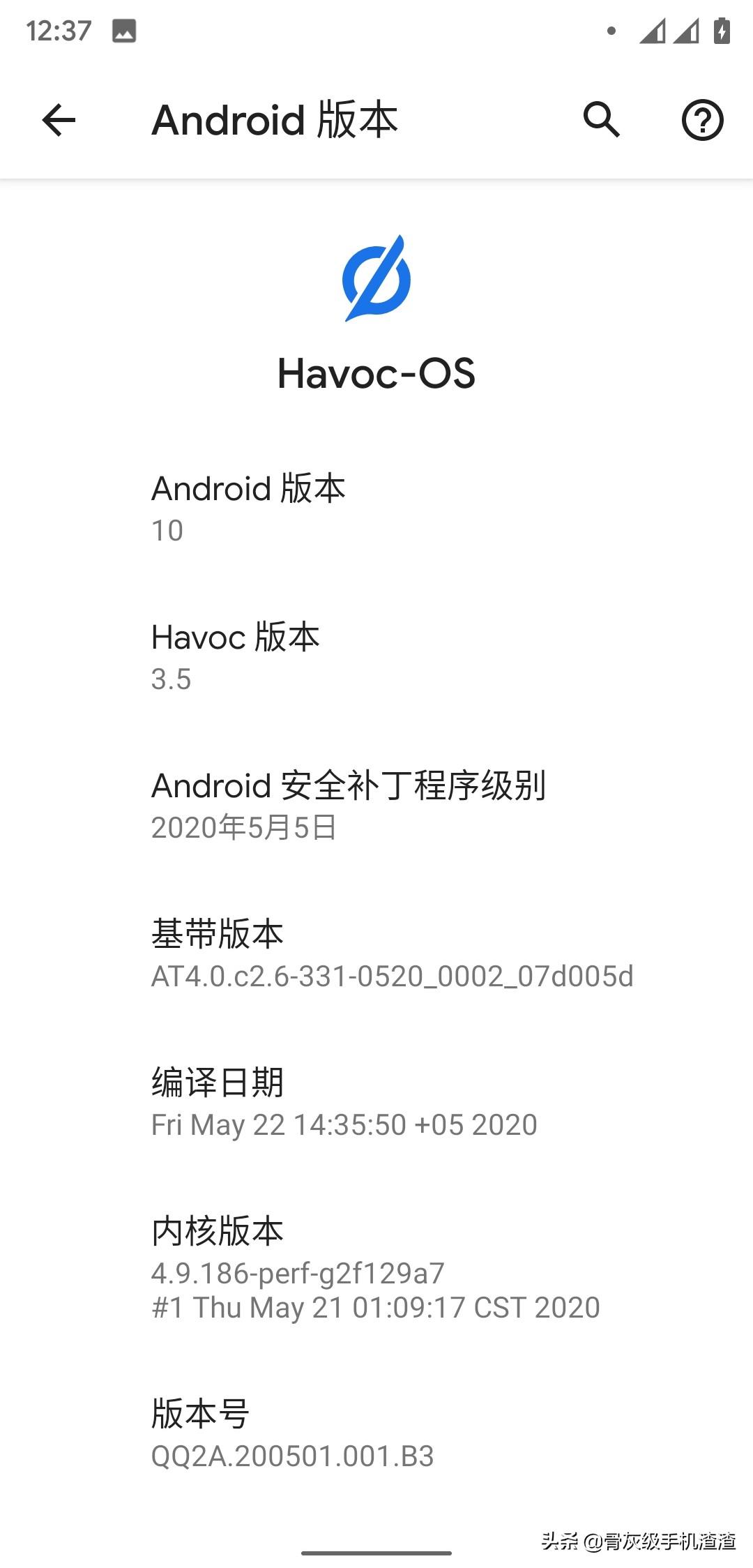安卓Havoc OS 3.5 通刷包,极度纯净,丝滑流畅,了解一下