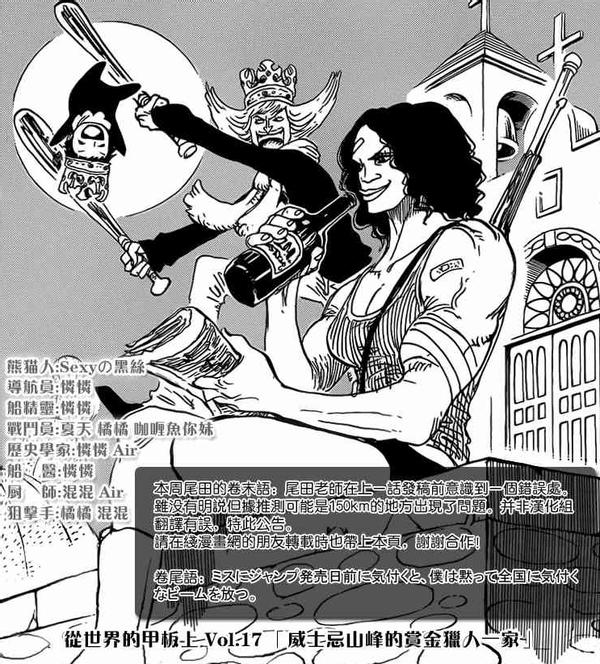 信息爆炸!海賊王雜志第10期出現早期細節,草帽團最初構想公布
