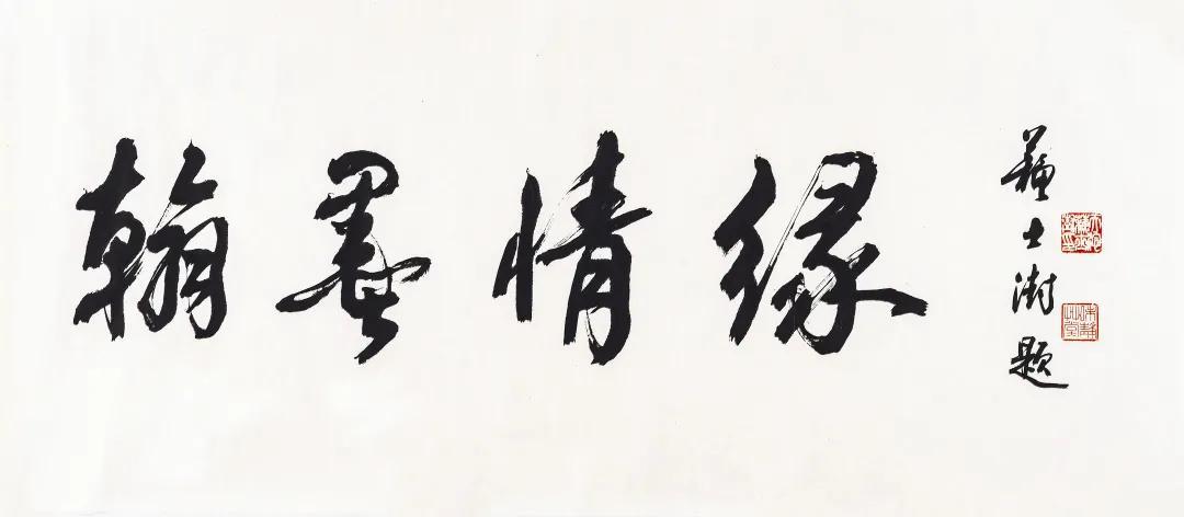 纸上清风·当代书画作品网络拍卖会(第四期)