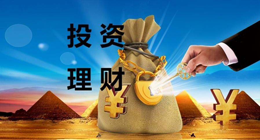 三个理财方法,让你实现资产稳定增值 理财方法 第2张