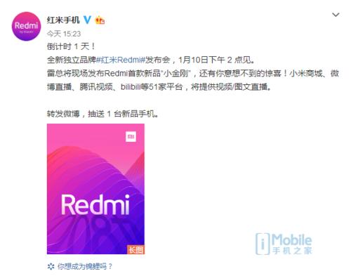 红米noteRedmi全新升级知名品牌标志公布 今天新品发布会或也有意外惊喜