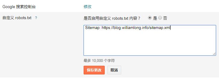 Google Blogger十大SEO优化技巧