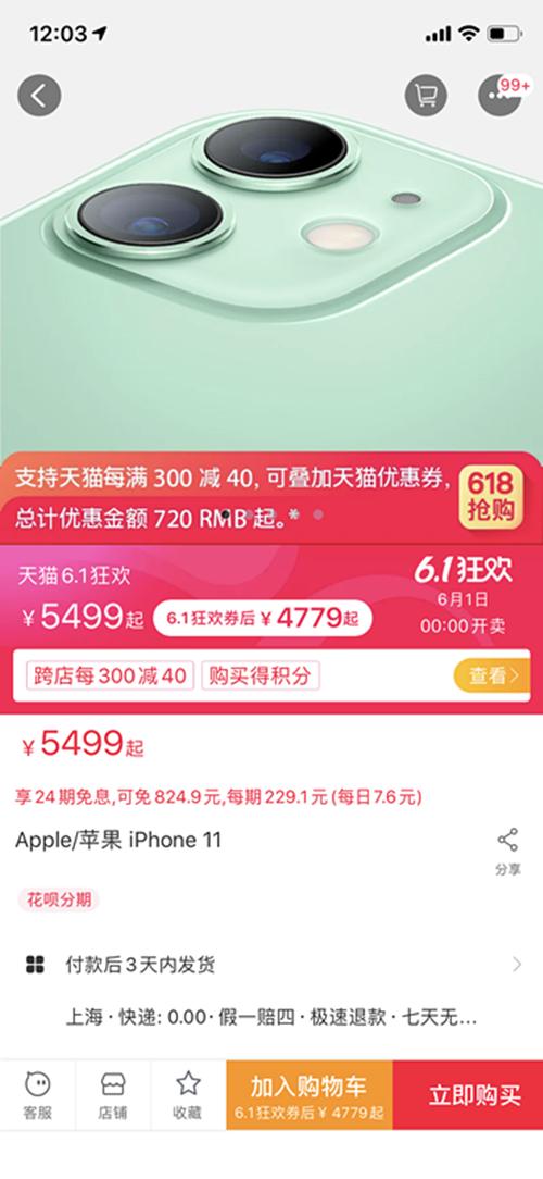 前所未有!苹果手机官方公布大幅减价,剖析:为清货