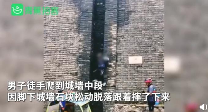 胆大妄为!男子爬西安古城墙拍照摔落,网友:损坏的墙体赔了吗?