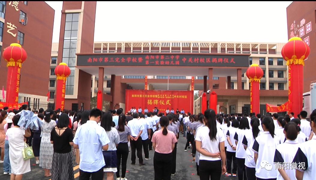 南阳市广播电视台:南阳市第三完全学校今日揭牌!看看20所完全学校具体位置都在哪
