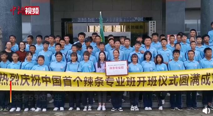 湖南平江县开首个辣条专业班,与麻辣王子合作共建 网友:定向培养人才?