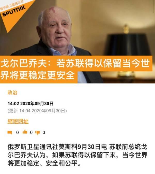 戈尔巴乔夫:若苏联还在,世界会更安全