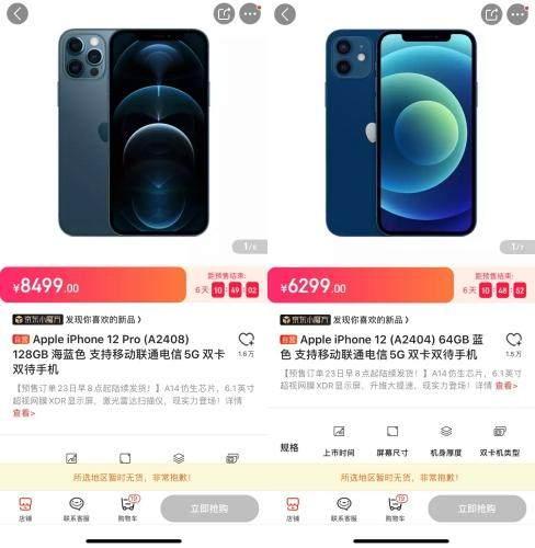 iPhone12开启预购,天猫、京东首批货已售罄