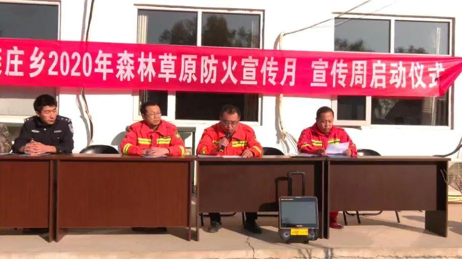 涿鹿县启动2020年秋冬季森林草原防火宣传月活动