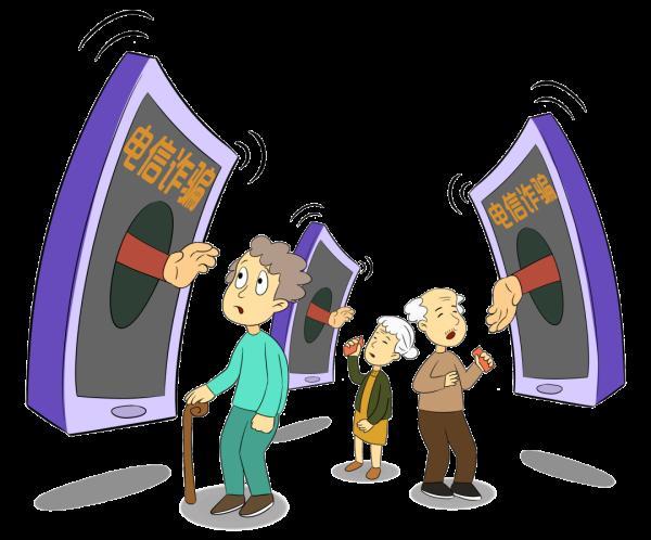 防范提醒|快来学习,提高防范意识,远离电信网络诈骗 安全防骗 第4张