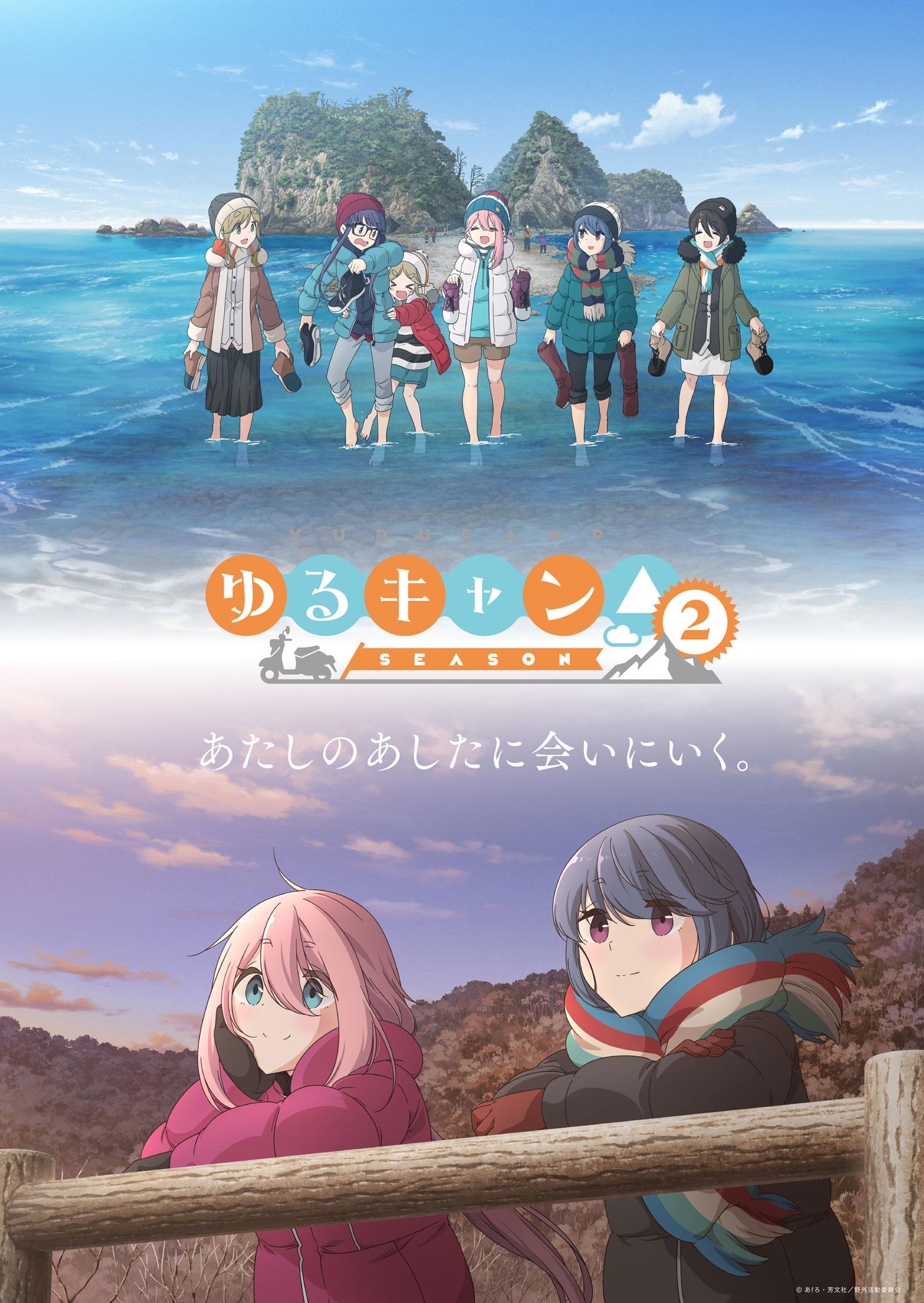 TV动画《摇曳露营》第2季明年1月7日开播